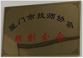 玛瑙村荣获厦门市技师协会雕刻分会