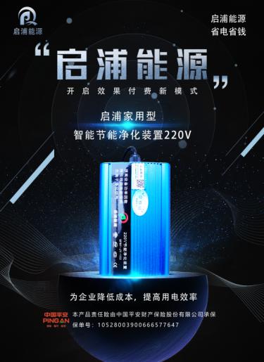"""启浦.""""启浦""""智能节能净化装置220V --型号—QPNY-JY-103"""