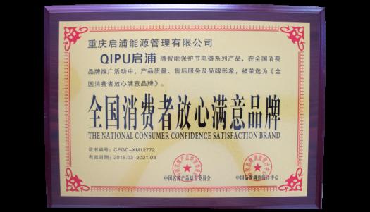 启浦荣获全国消费者放心满意品牌