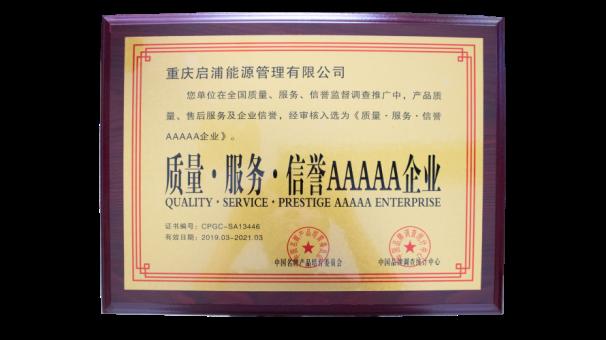 启浦荣获质量·服务·信誉AAAAA企业
