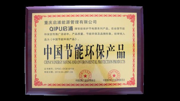 启浦荣获中国节能环保产品