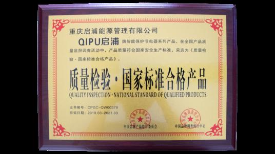 启浦荣获质量检验·国家标准合格产品