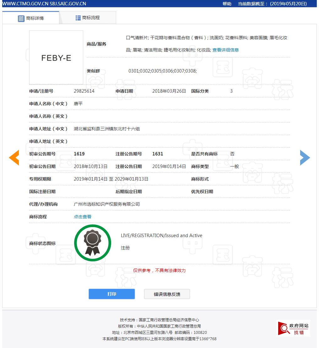 菲芘娅荣获商标证书