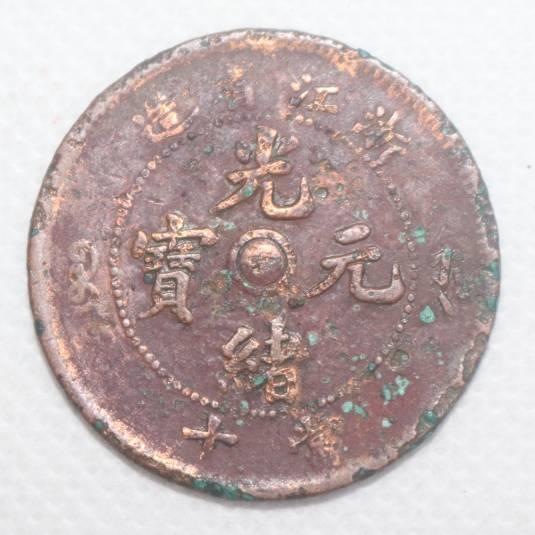 懿德文化——钱币推荐【光绪元宝】