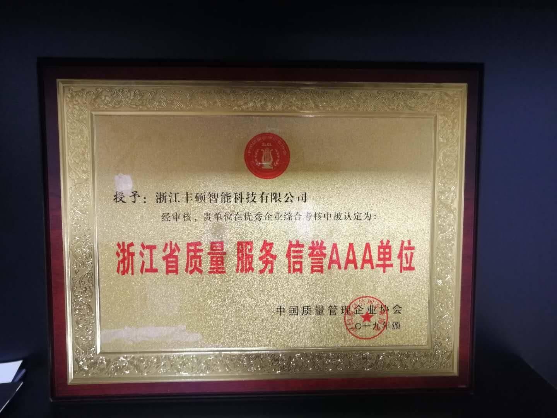 菲达乐荣获浙江省质量 服务 信誉AAA单位