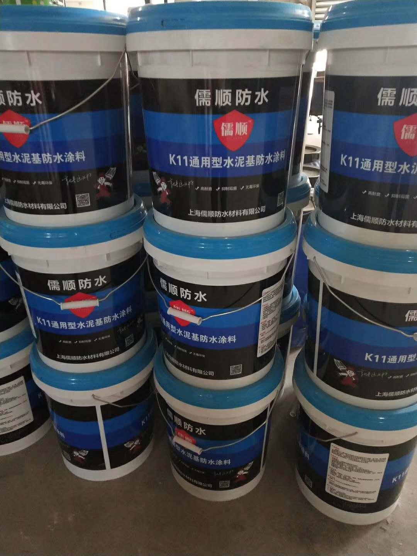 儒顺.K11通用型水泥基防水涂料