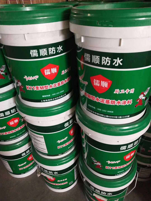 儒顺.K11柔韧型水泥基防水涂料
