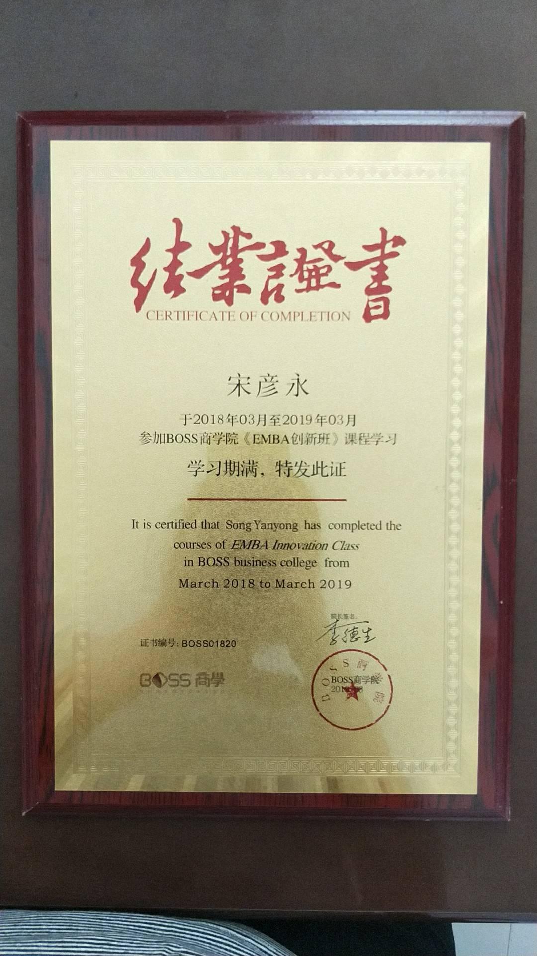 华豫港星荣获EMBA结业证书