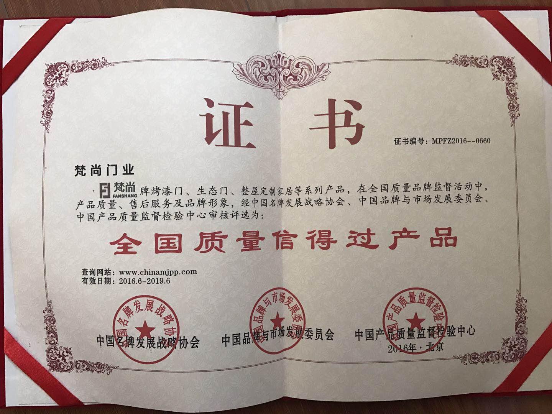 梵尚荣获全国质量信得过产品