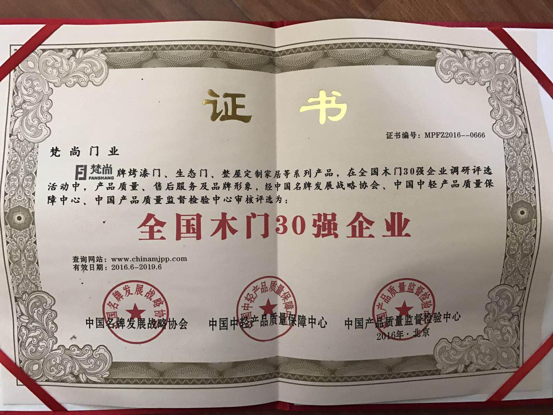 梵尚荣获全国木门30强企业