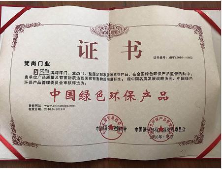梵尚荣获中国绿色环保产品