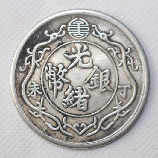 懿德文化:观赏性十足的丁未光绪银币一两