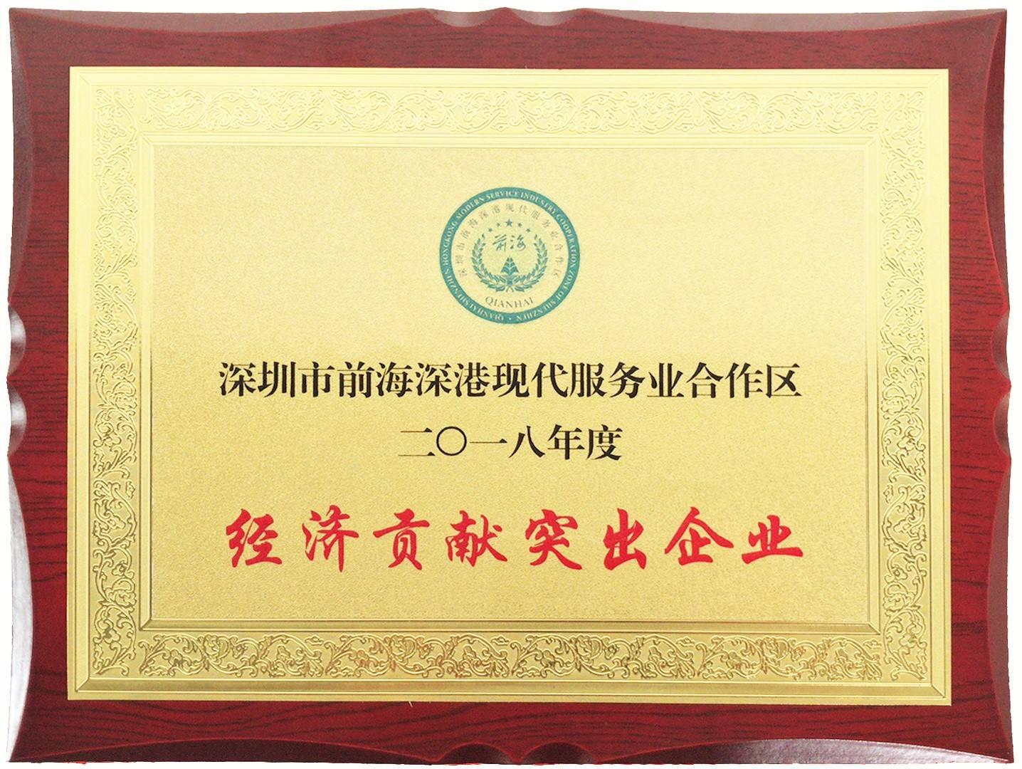 安时达荣获2018年度经济贡献突出企业