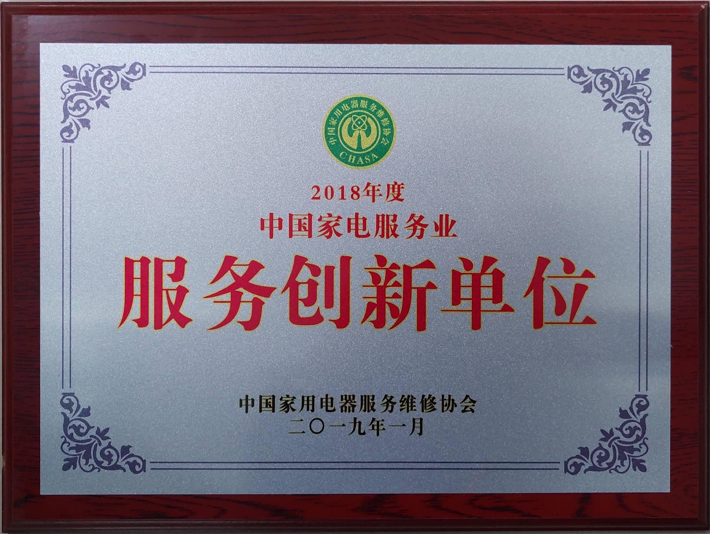 安时达荣获2018年度中国家电服务业服务创新单位