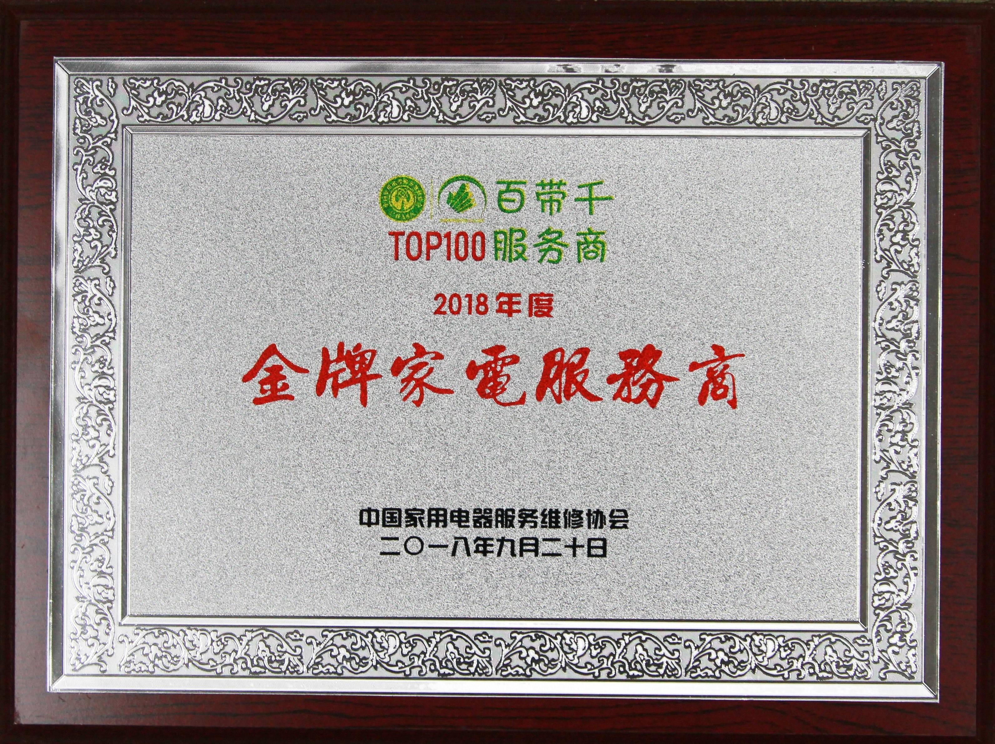 安时达荣获2018年度金牌家电服务商