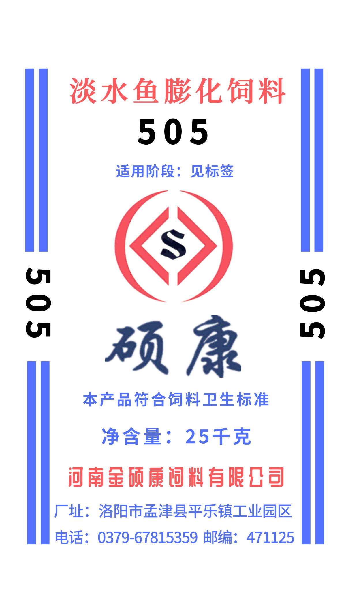 硕康.硕康膨化鮰鱼505