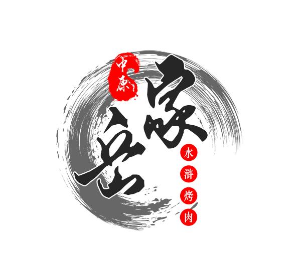 中原岳家水浒烤肉