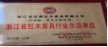 龙珍阁荣获浙江省红木家具行业示范单位