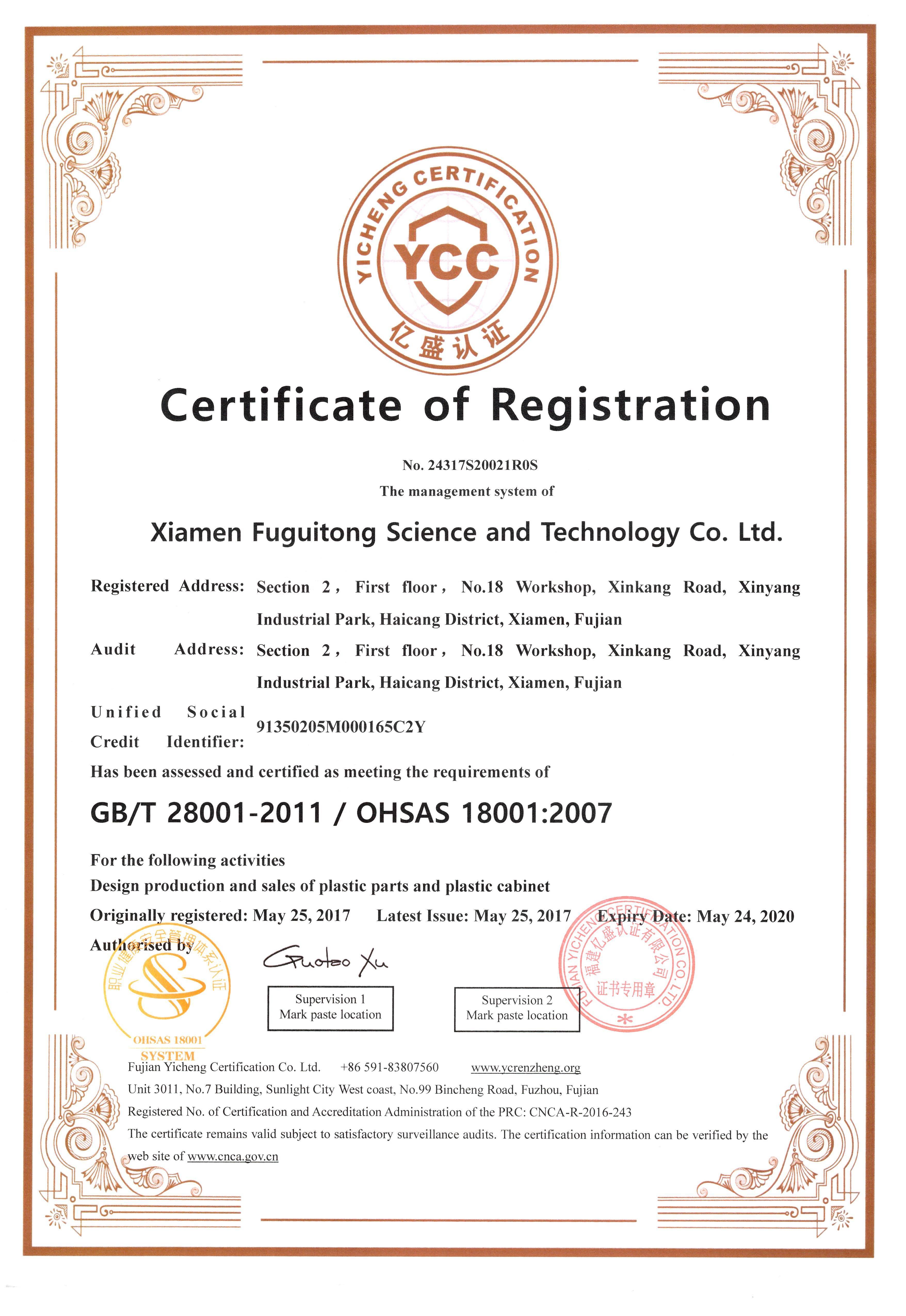 富桂通科技荣获艺盛认证