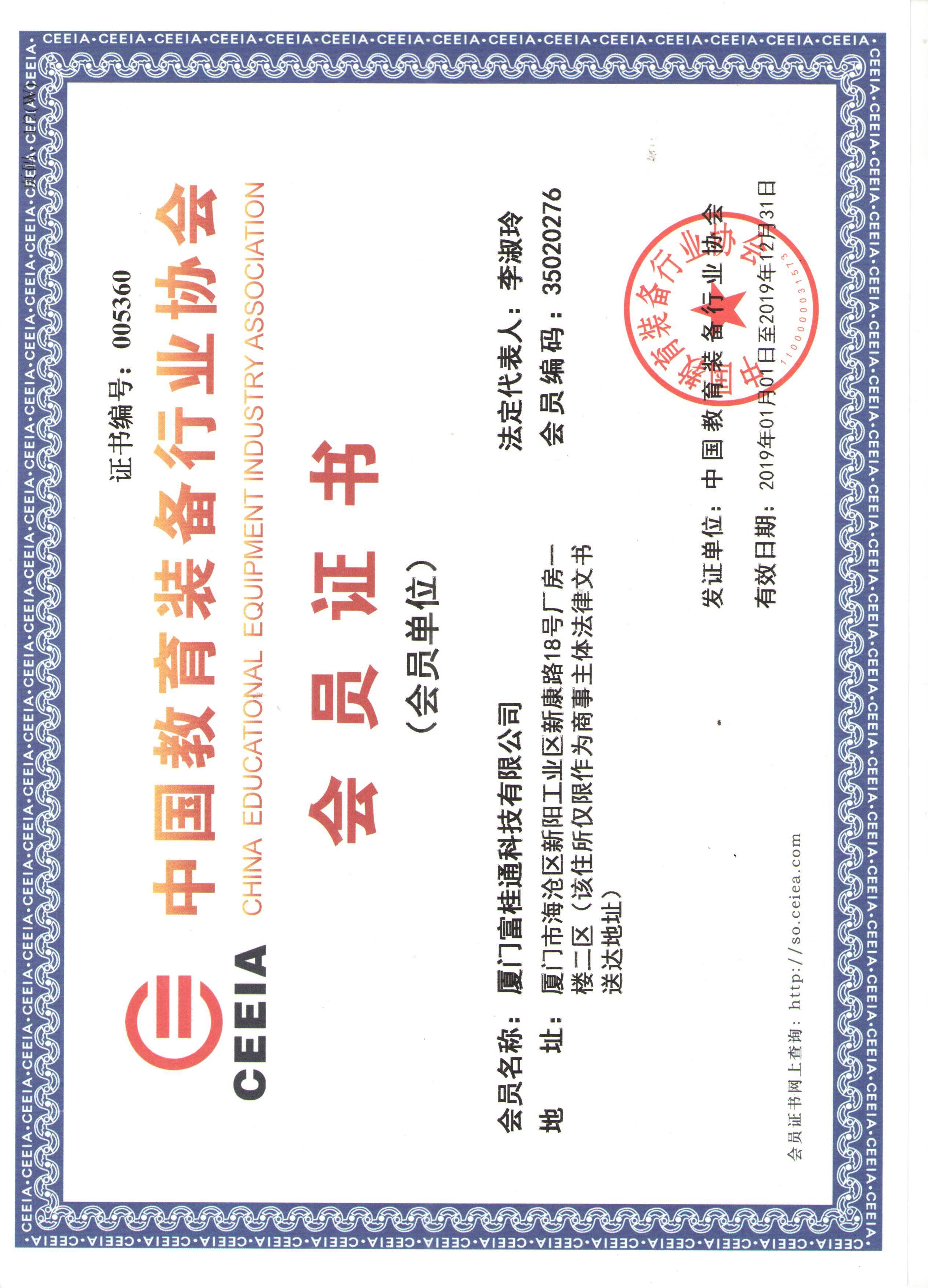 富桂通科技荣获认证