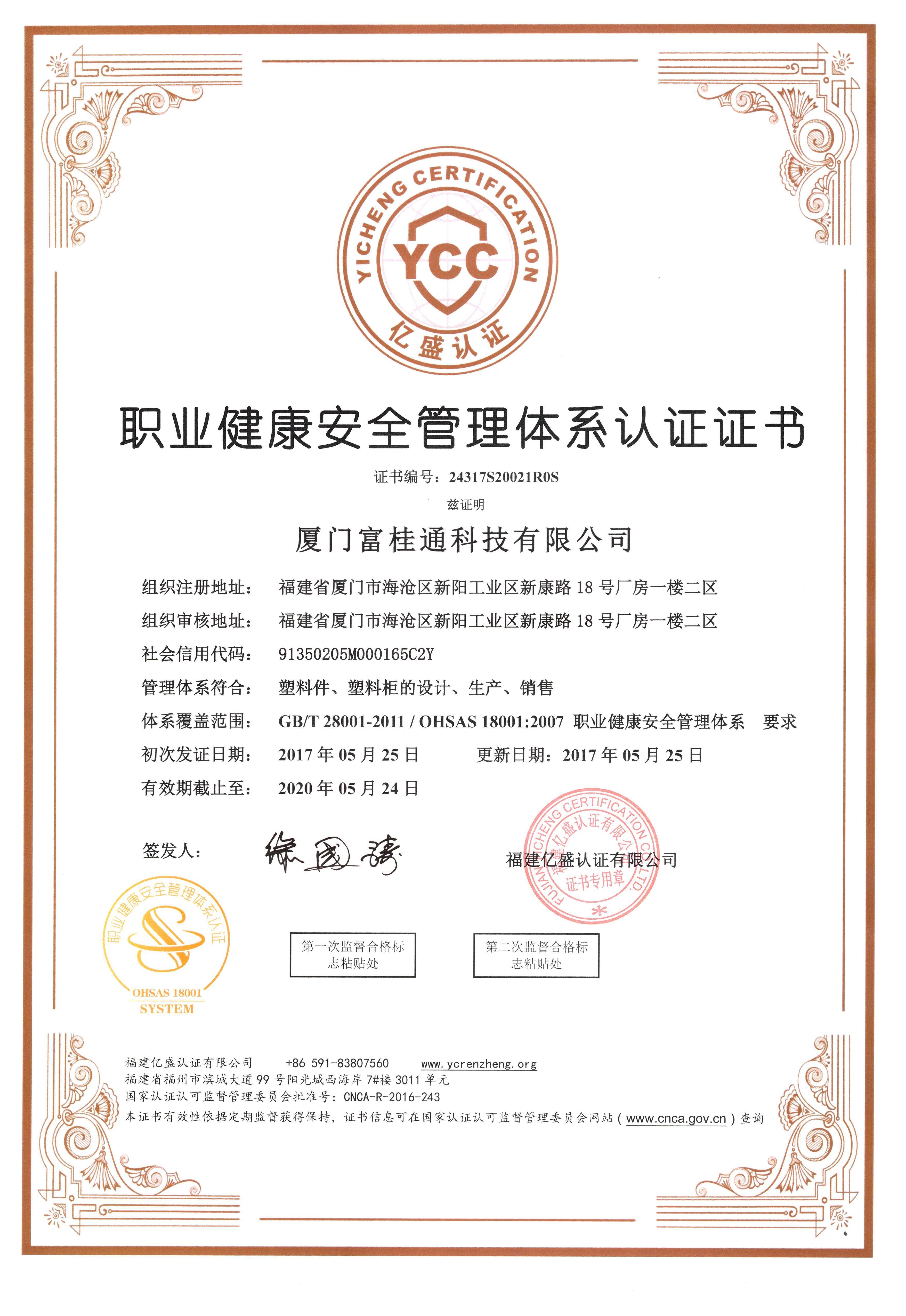 富桂通科技荣获证书