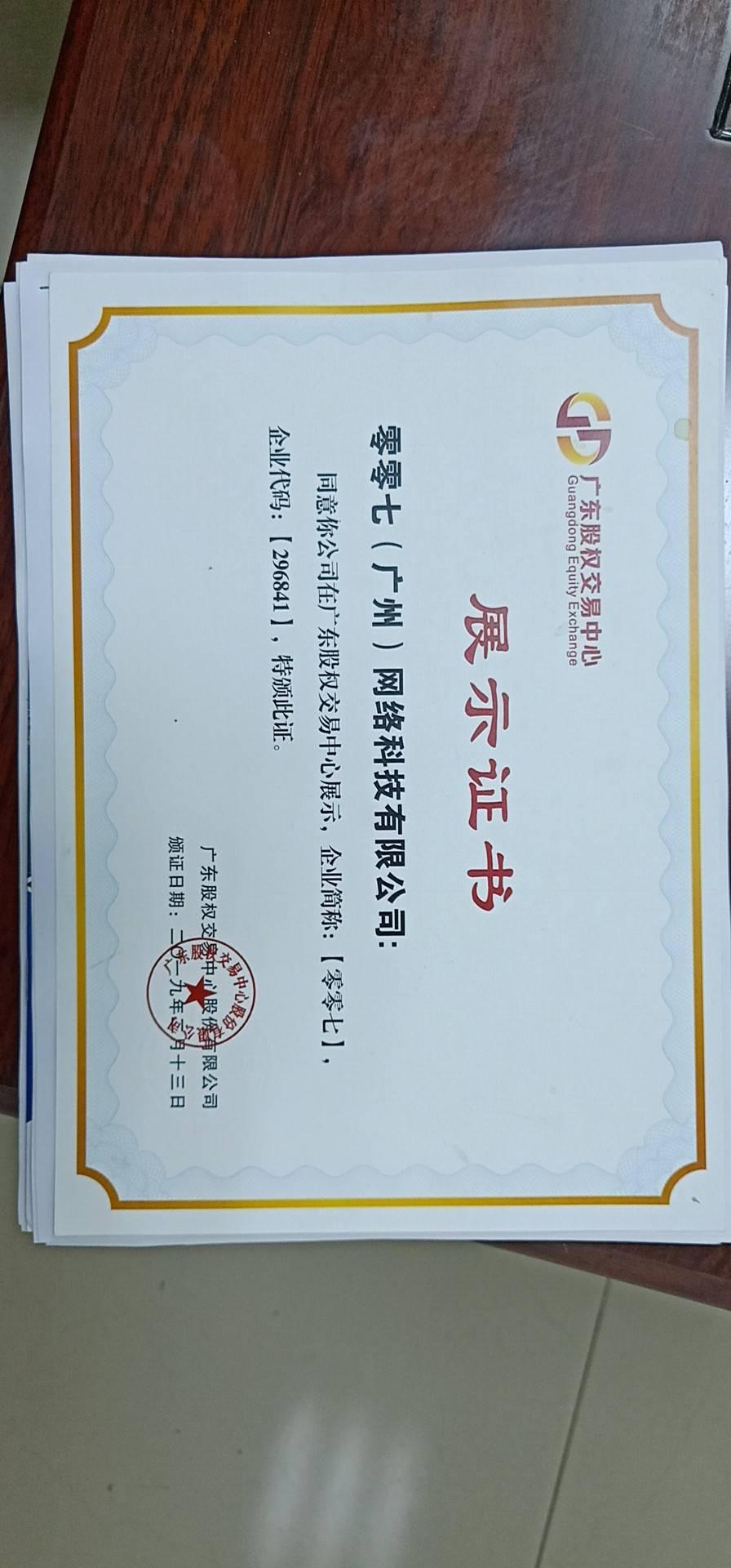 零零七荣获广东股权交易中心展示证书