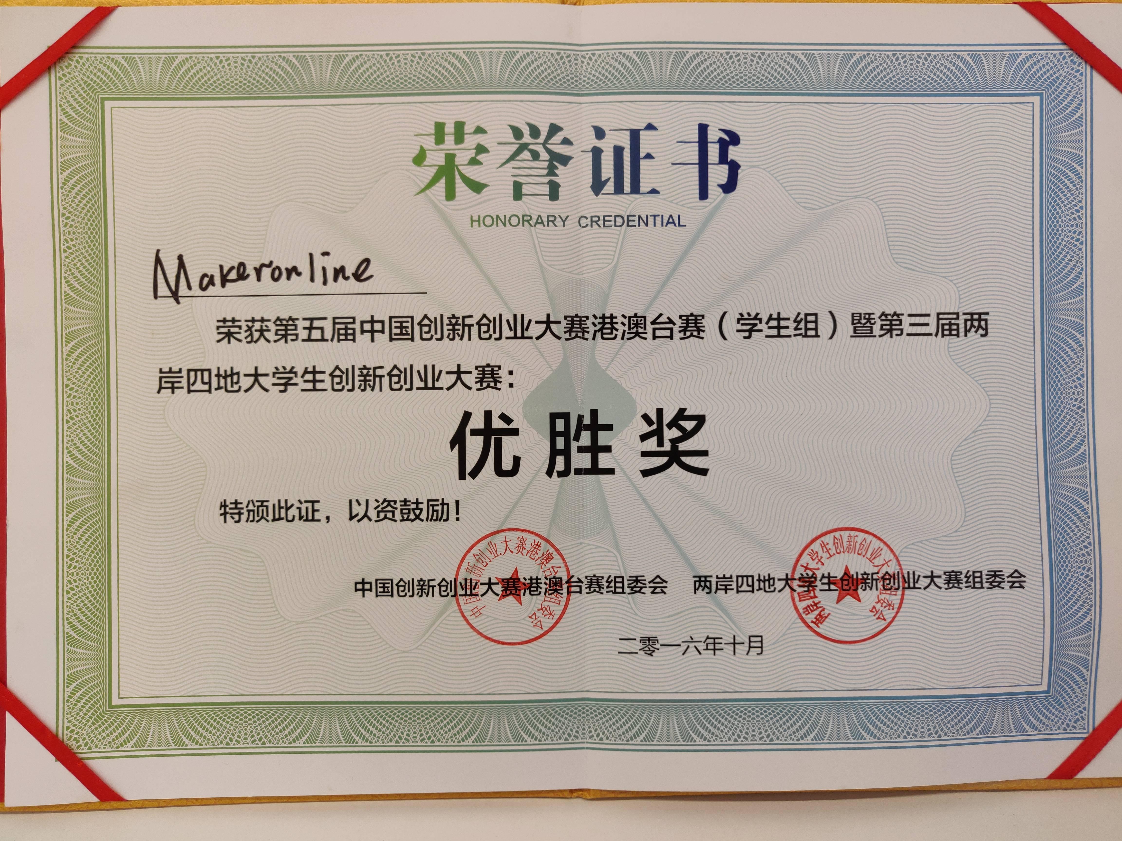 独角基地荣获中国创新创业大赛 港澳台赛 优胜奖