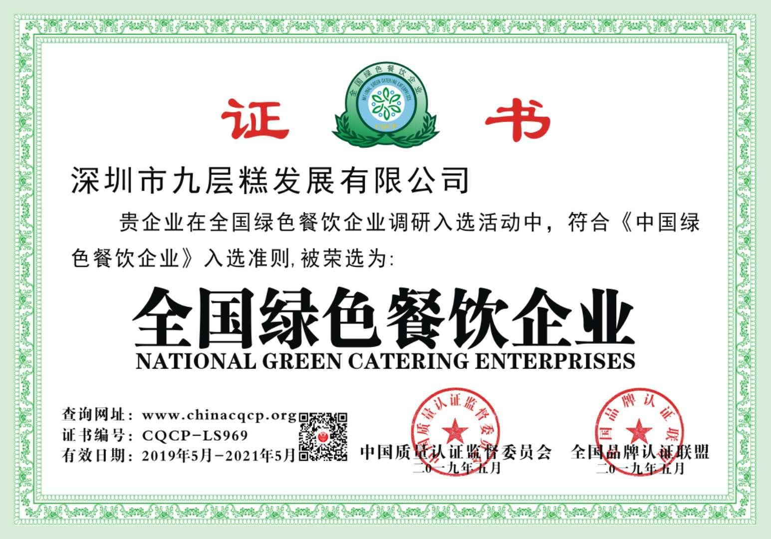 仫佬字号荣获全国绿色餐饮企业