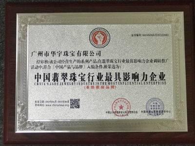华宇珠宝荣获中国翡翠珠宝行业最具影响力企业