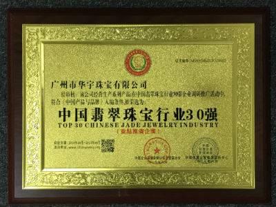华宇珠宝荣获翡翠珠宝行业30强