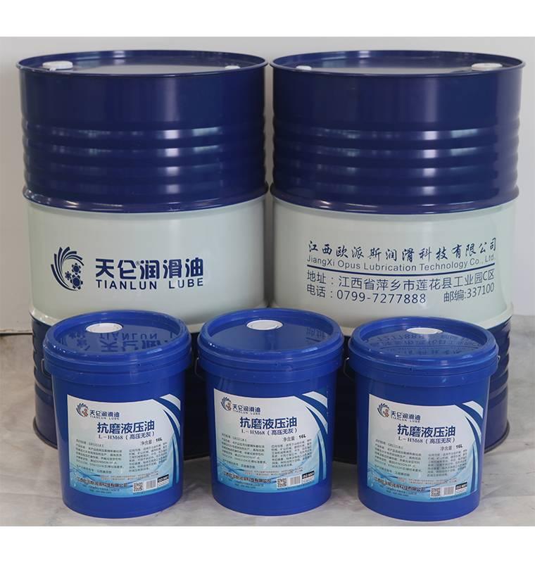 天仑.抗磨液压油 HM68