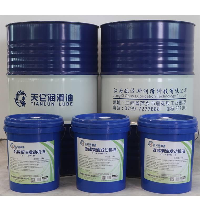 天仑.柴油发动机油CI-4