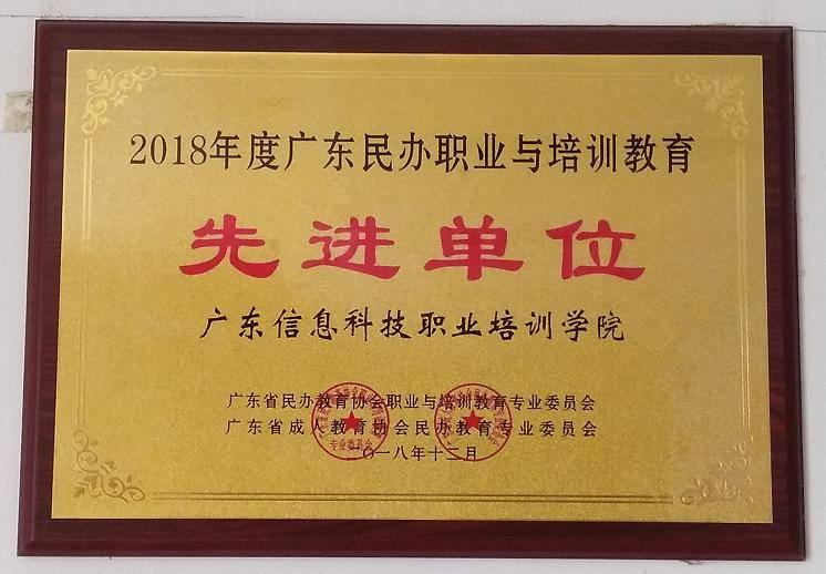 广信IT荣获广东省民办职业与培训教育先进单位