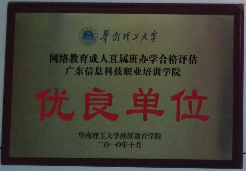 广信IT荣获华南理工大学成人合作办学直属班优良单位