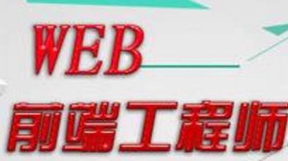 广信IT.web前段开发工程师