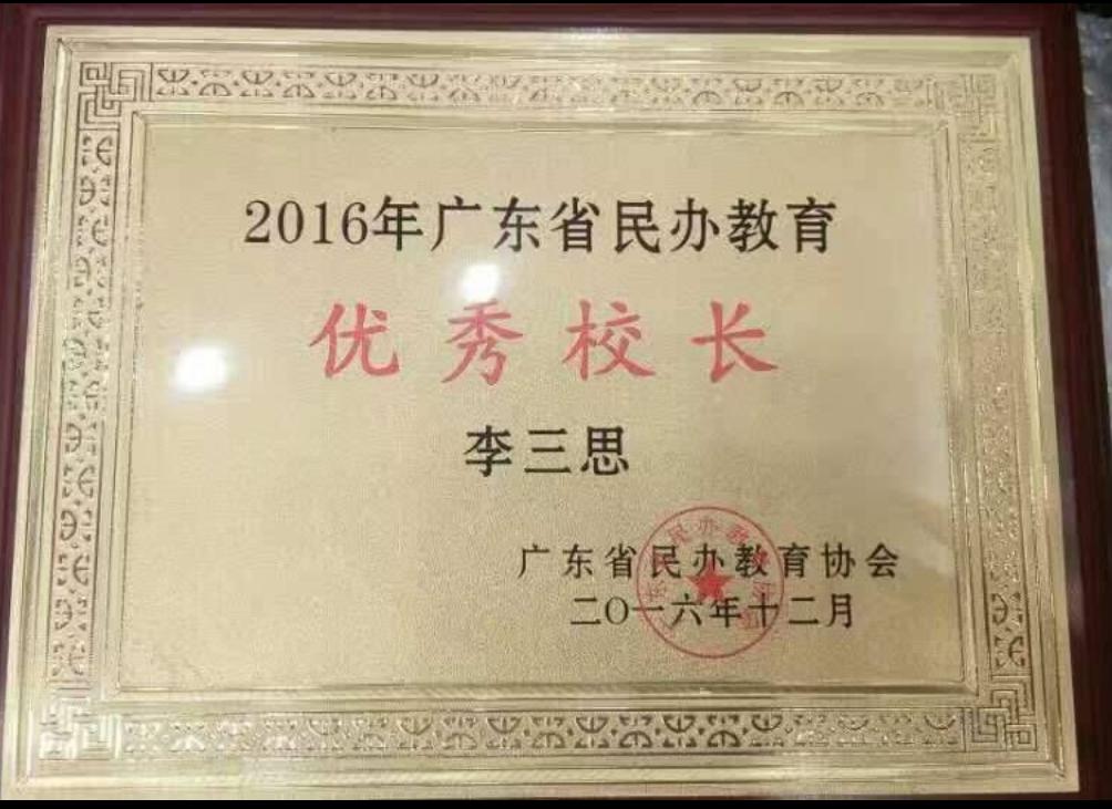 广信IT荣获广东省民办教育优秀校长
