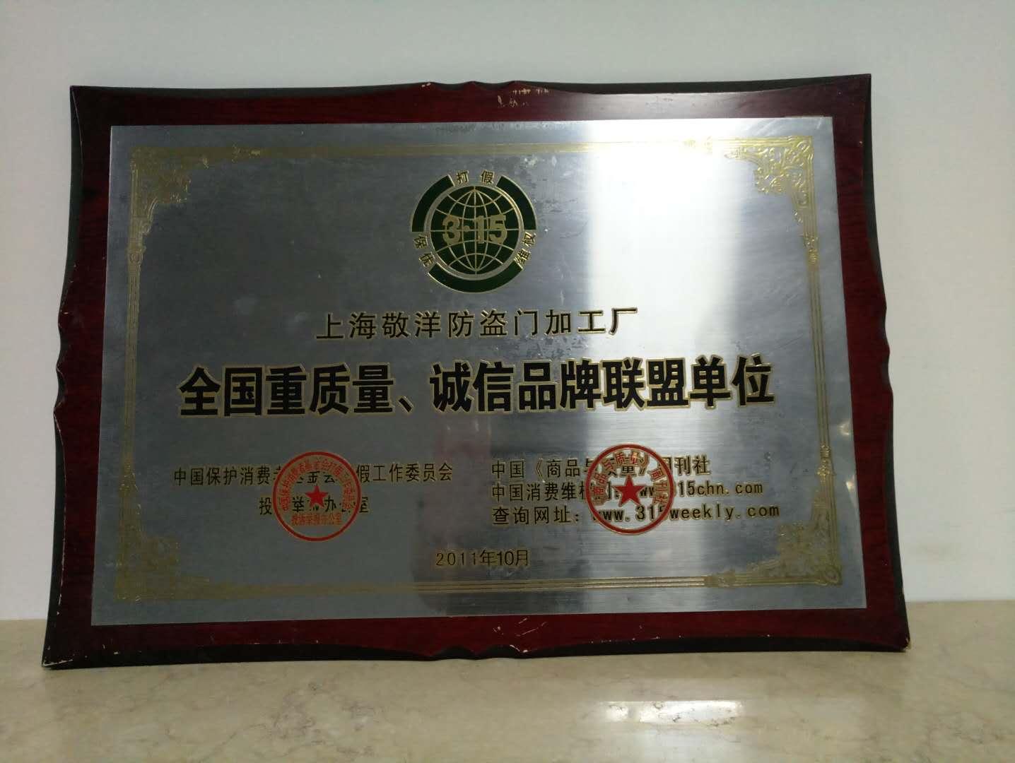 敬阳荣获全国重质量、诚信品牌联盟单位