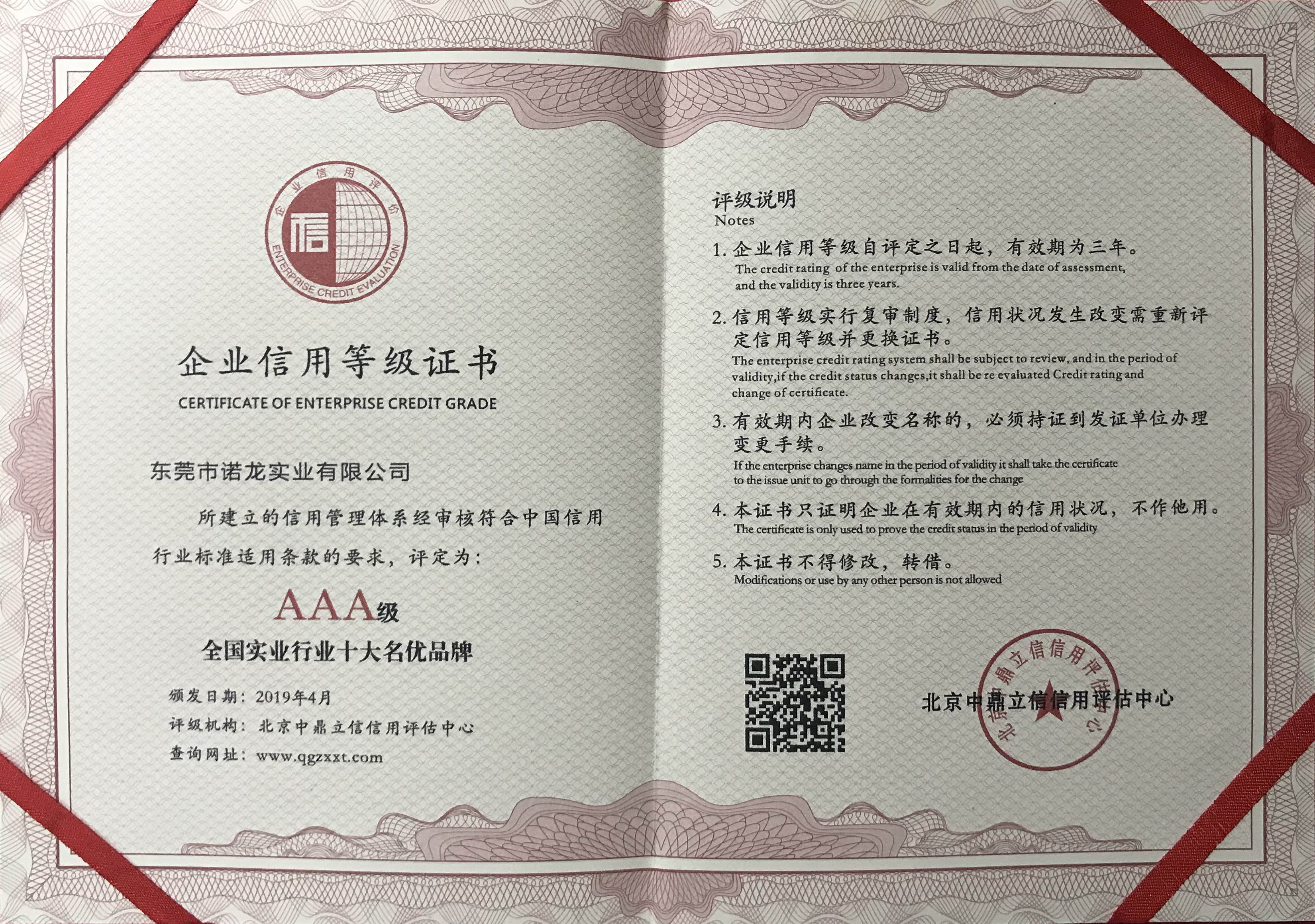 暖冬阳荣获全国实业行业十大名优品牌