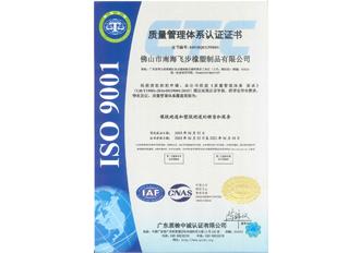 FLY-STEP荣获ISO9001质量管理体系认证证书