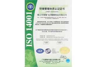 FLY-STEP荣获ISO14001环境管理体系认证证书