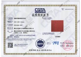 FLY-STEP荣获预制型橡胶跑道CQTA