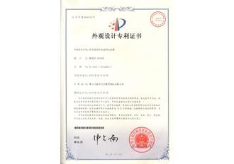 FLY-STEP荣获沟盖板外光设计专利证书沟盖板(2)