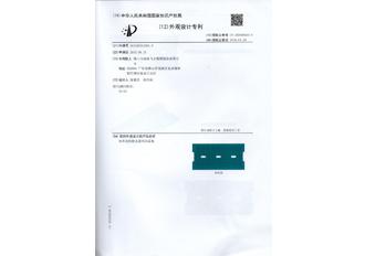 FLY-STEP荣获沟盖板外光设计专利证书沟盖板(3)