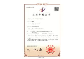 FLY-STEP荣获硅橡胶面层发明专利(1)