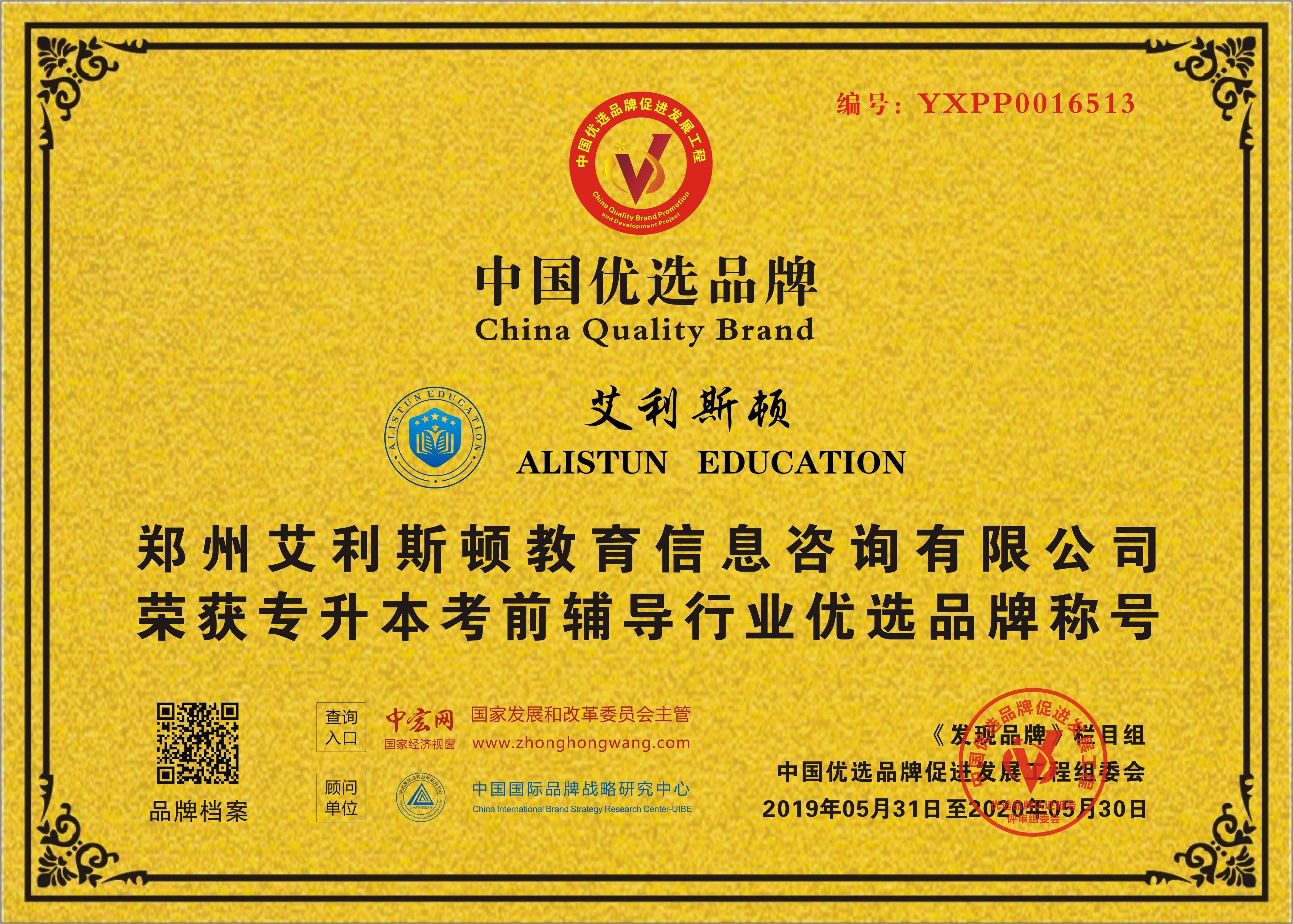 艾利斯顿荣获专升本考前辅导行业优选品牌