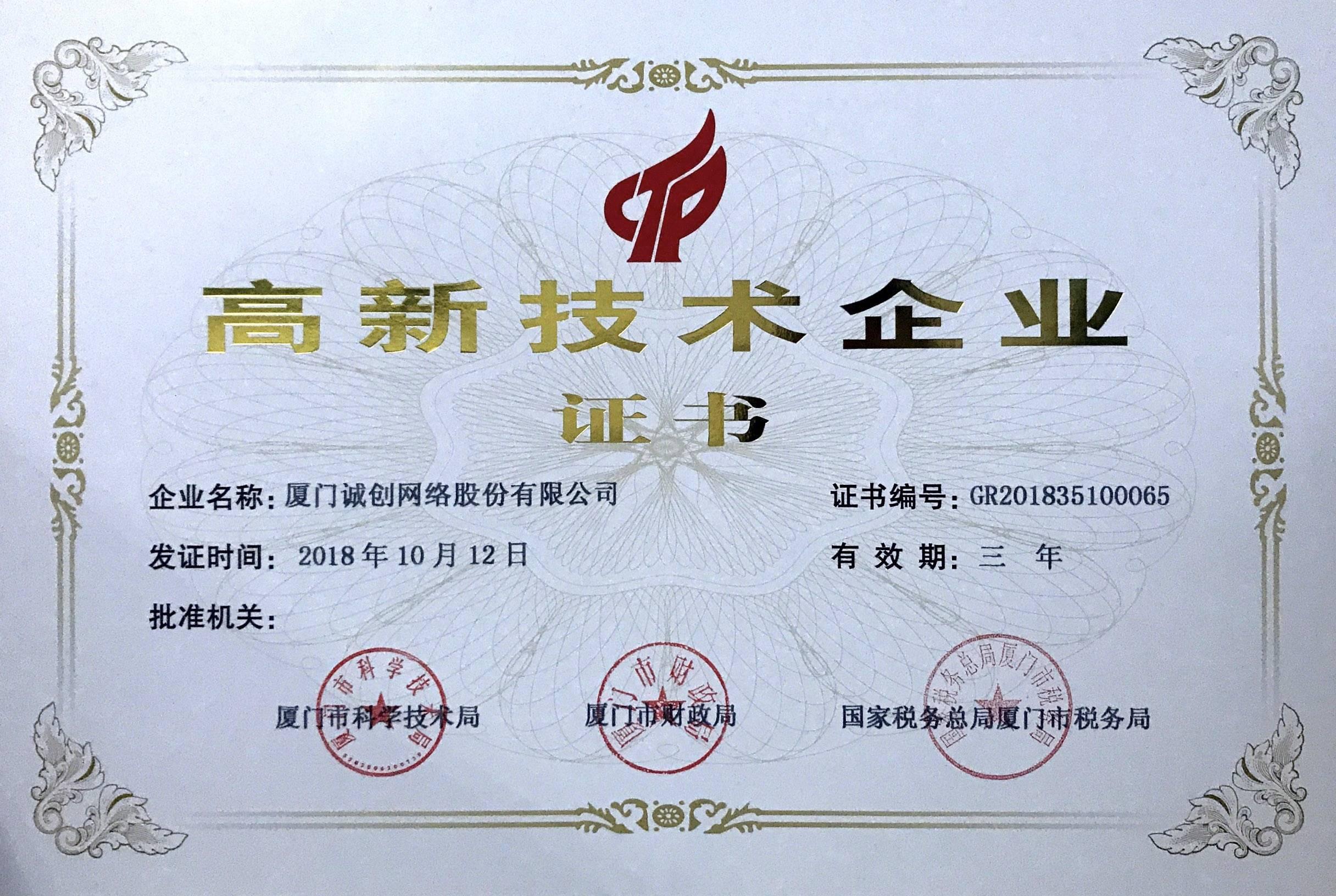沃保网荣获国家级高新技术企业