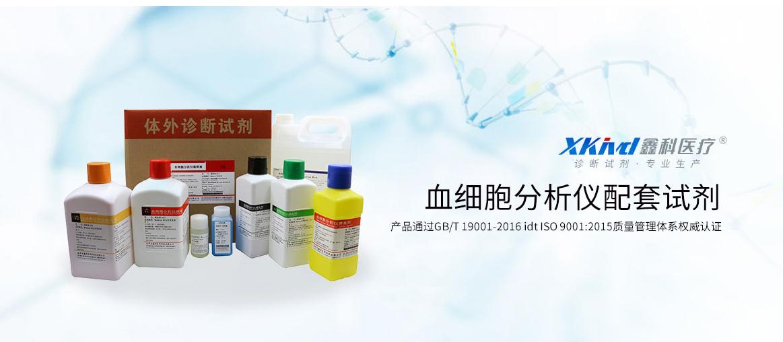 XKIVD.血细胞分析仪配套试剂
