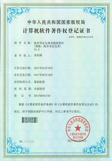 海员考证宝典荣获软件著作权电脑版登记号:2017SR401759