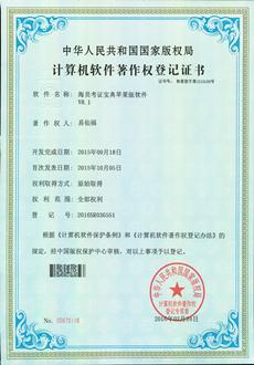 海员考证宝典荣获软件著作权苹果版登记号:2016SR036551