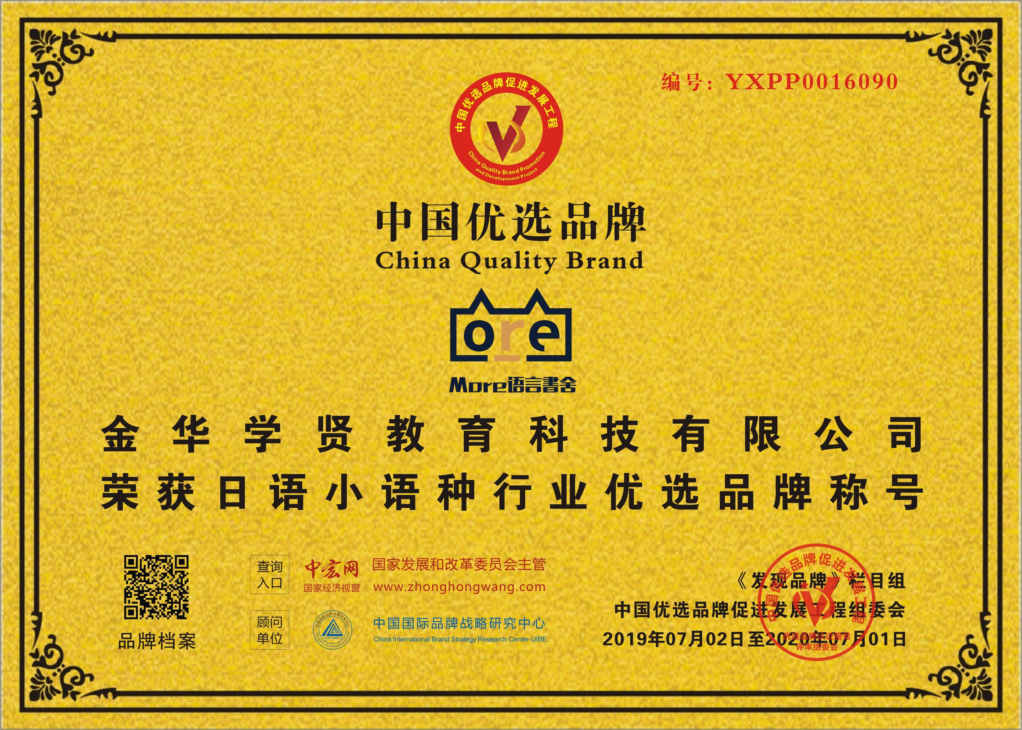 MORE语言書舍荣获中国优选品牌